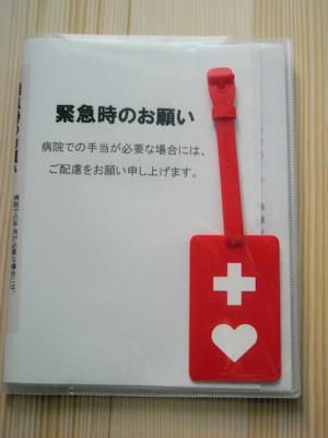 torisetsu.jpg